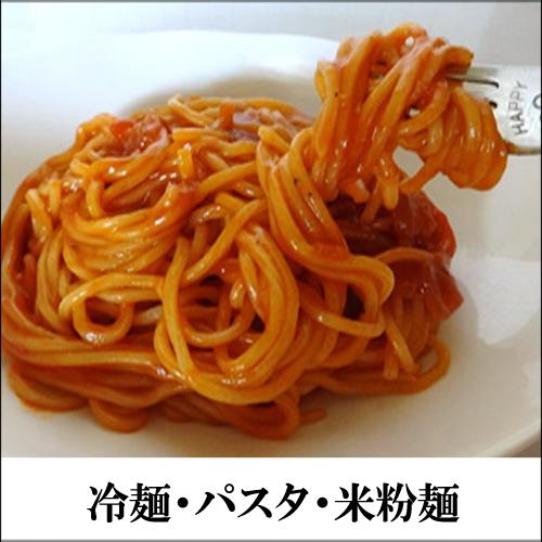 パスタ・米粉麺